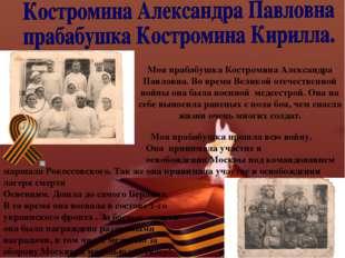 Моя прабабушка Костромина Александра Павловна. Во время Великой отечественной