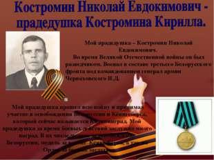 Мой прадедушка – Костромин Николай Евдокимович. Во время Великой Отечественно
