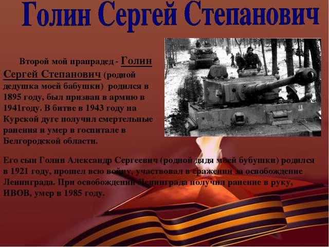 Второй мой прапрадед - Голин Сергей Степанович (родной дедушка моей бабушки)...