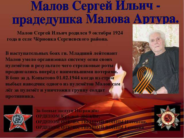 Малов Сергей Ильич родился 9 октября 1924 года в селе Чёрновка Сергиевского...