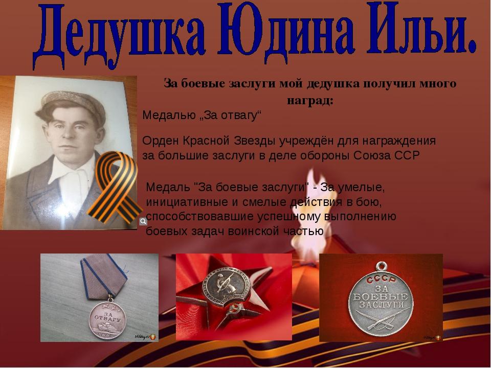 """За боевые заслуги мой дедушка получил много наград: Медалью """"За отвагу"""" Орден..."""