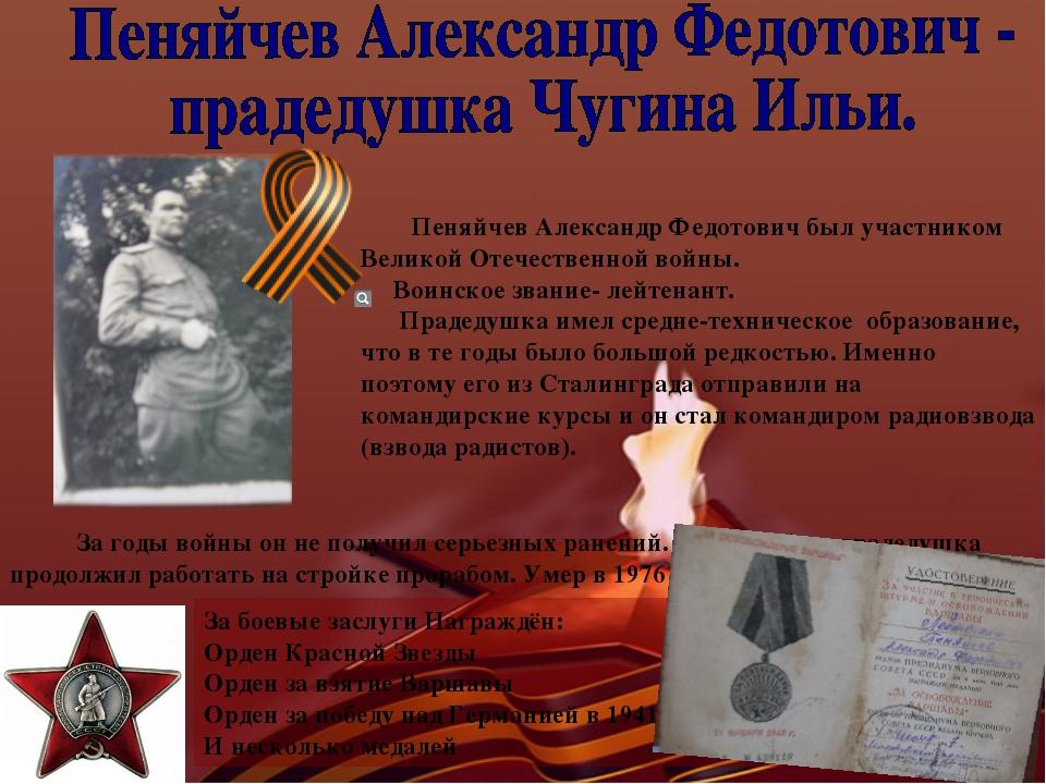 Пеняйчев Александр Федотович был участником Великой Отечественной войны. Вои...