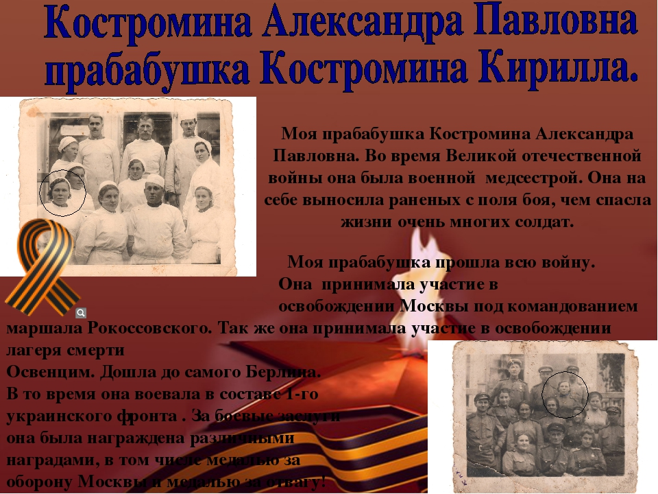Моя прабабушка Костромина Александра Павловна. Во время Великой отечественной...