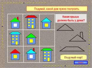 Какая крыша должна быть у дома? Начало Подумай ещё! Подумай, какой дом нужно