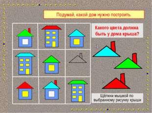 Какого цвета должна быть у дома крыша? Щёлкни мышкой по выбранному рисунку кр