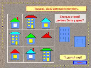 Сколько этажей должно быть у дома? Подумай ещё! Начало Подумай, какой дом нуж