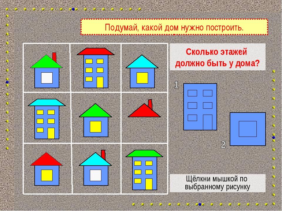 """презентация по математике """"геометрические фигуры&quot"""