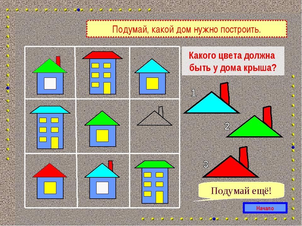 Какого цвета должна быть у дома крыша? Подумай ещё! Начало Подумай, какой дом...