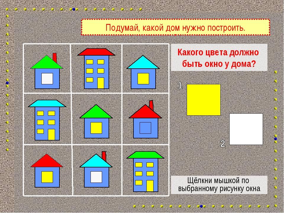 Какого цвета должно быть окно у дома? Щёлкни мышкой по выбранному рисунку окн...