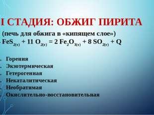 I СТАДИЯ: ОБЖИГ ПИРИТА (печь для обжига в «кипящем слое») 4 FeS2(т) + 11 O2(г