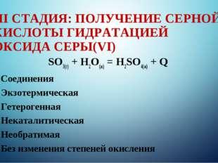 III СТАДИЯ: ПОЛУЧЕНИЕ СЕРНОЙ КИСЛОТЫ ГИДРАТАЦИЕЙ ОКСИДА СЕРЫ(VI) SO3(г) + Н2О