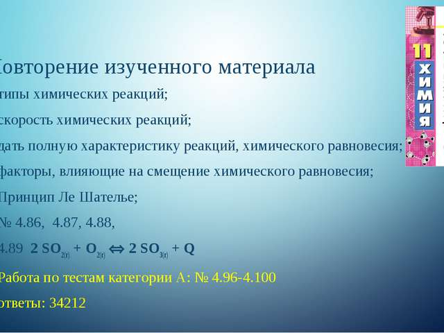 Повторение изученного материала типы химических реакций; скорость химических...