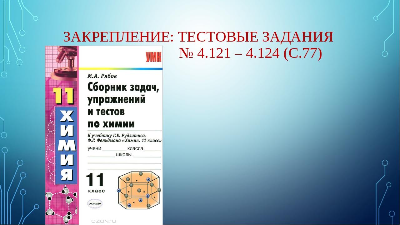 ЗАКРЕПЛЕНИЕ: ТЕСТОВЫЕ ЗАДАНИЯ № 4.121 – 4.124 (С.77)