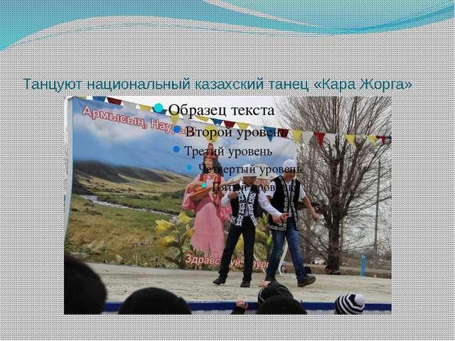 Танцуют национальный казахский танец «Кара Жорга»
