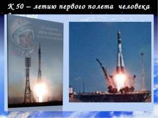 К 50 – летию первого полета человека в космос