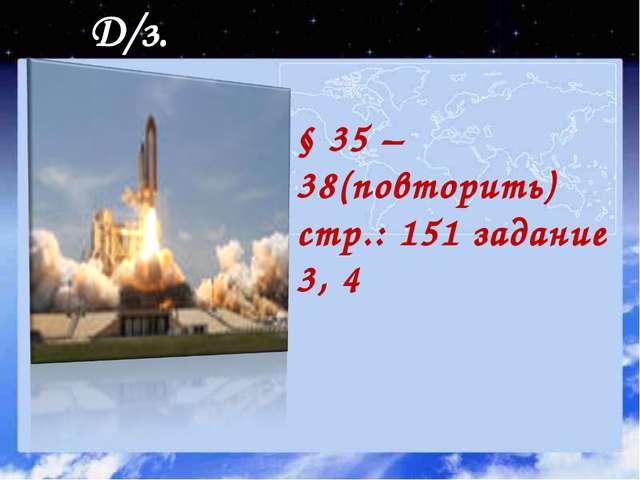 § 35 – 38(повторить) стр.: 151 задание 3, 4
