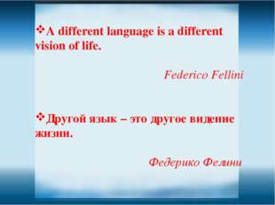 A different language is a different vision of life. Federico Fellini Другой я