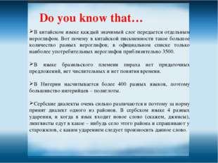 Do you know that… В китайском языке каждый значимый слог передается отдельным