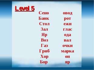 Level 5 Сено овод Банк рот Столежи Залглас Ярода Возвал Газочки Грибм