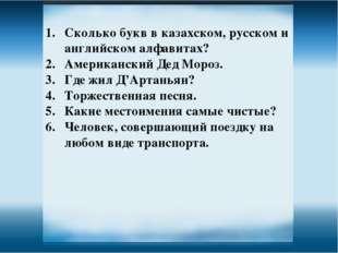 Сколько букв в казахском, русском и английском алфавитах? Американский Дед Мо
