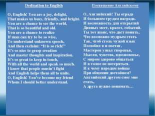 Dedication to English O, English! You are a joy, delight, That makes us busy,