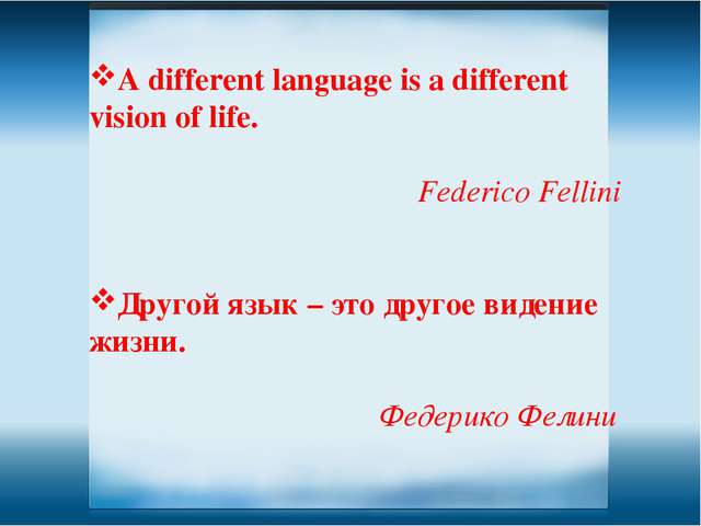 A different language is a different vision of life. Federico Fellini Другой я...