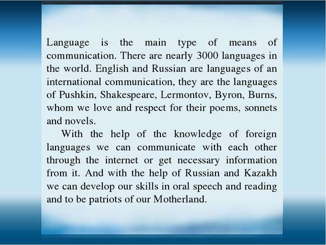 Language is the main type of means of communication. There are nearly 3000 la...