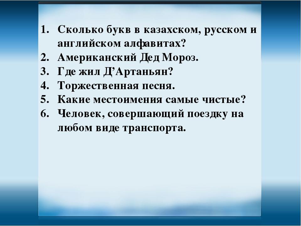 Сколько букв в казахском, русском и английском алфавитах? Американский Дед Мо...