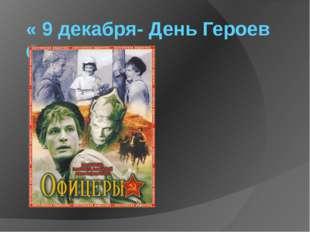 « 9 декабря- День Героев Отечества»
