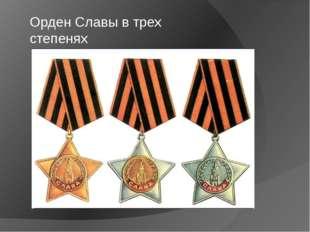 Орден Славы в трех степенях
