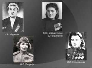 Н.А. Журкина Д.Ю. Маркаускене (Станилиене) Н.П. Петрова М.С. Ноздрачева