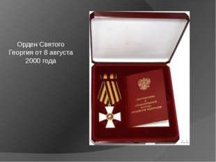 Орден Святого Георгия от 8 августа 2000 года