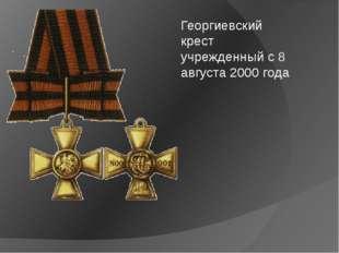 Георгиевский крест учрежденный с 8 августа 2000 года