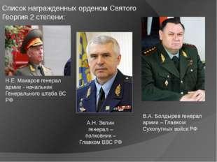 Список награжденных орденом Святого Георгия 2 степени: Н.Е. Макаров генерал а