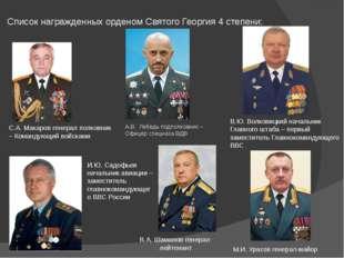 Список награжденных орденом Святого Георгия 4 степени: С.А. Макаров генерал п