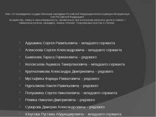 Указ: «О награждении государственными наградами Российской Федерации военносл