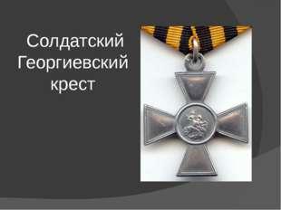 Солдатский Георгиевский крест
