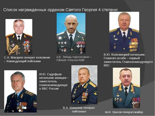 Список награжденных орденом Святого Георгия 4 степени: С.А. Макаров генерал п...