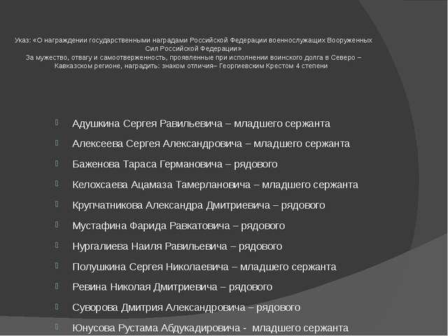 Указ: «О награждении государственными наградами Российской Федерации военносл...