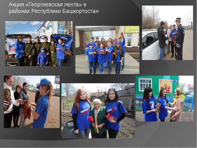 Акция «Георгиевская лента» в районах Республики Башкортостан