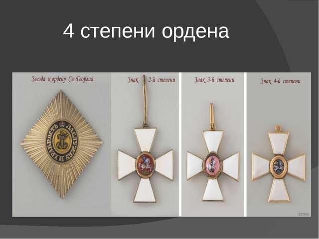 4 степени ордена