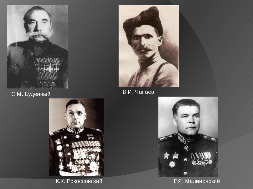 С.М. Буденный В.И. Чапаев К.К. Рокоссовский Р.Я. Малиновский