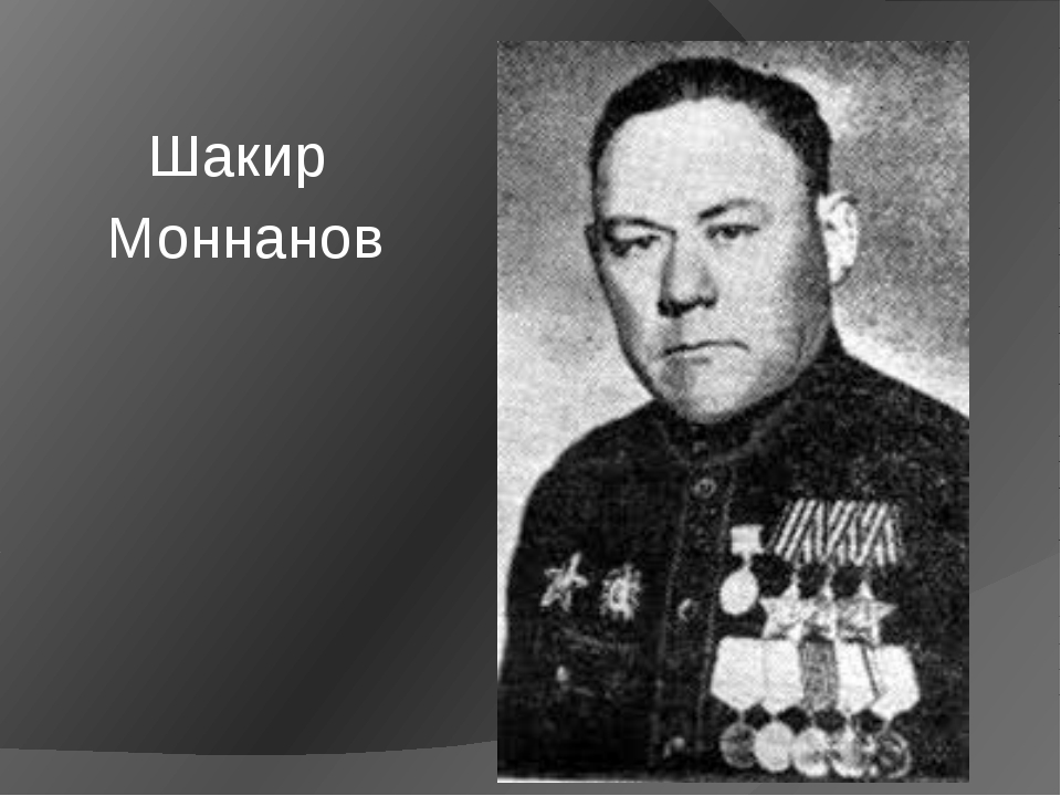Шакир Моннанов