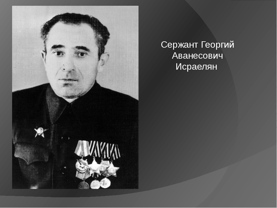 Сержант Георгий Аванесович Исраелян