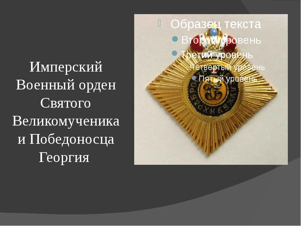 Имперский Военный орден Святого Великомученика и Победоносца Георгия