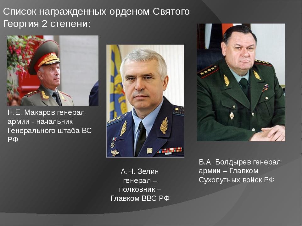 Список награжденных орденом Святого Георгия 2 степени: Н.Е. Макаров генерал а...