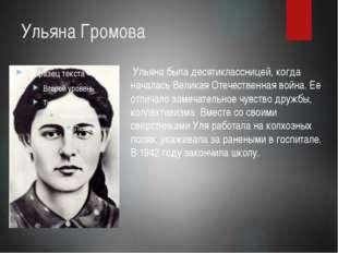 Ульяна Громова Ульяна была десятиклассницей, когда началась Великая Отечеств