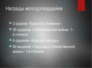 Награды молодогвардейев 3 ордена «Красного Знамени» 35 орденов «Отечественной