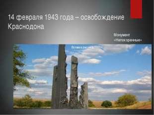 14 февраля 1943 года – освобождение Краснодона Монумент «Непокоренные»