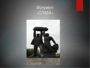 Монумент «СЛАВА»
